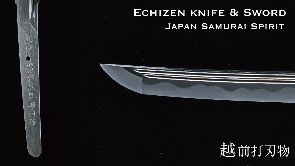 "Echizen Knife & Sword ""越前打刃物 Echizen-uchihamono"""