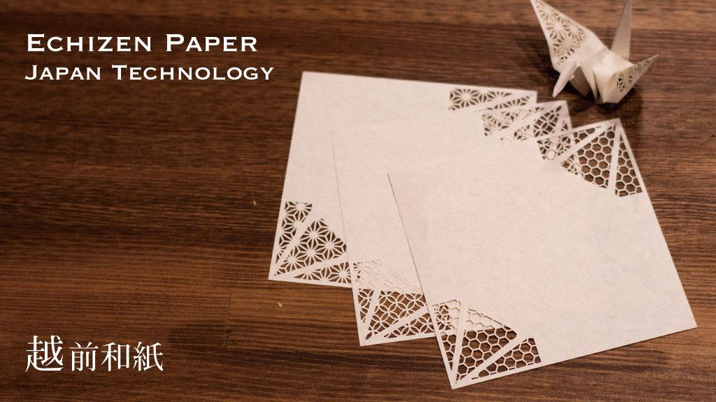 """Echizen Paper """"越前和紙 Echizen Washi"""""""